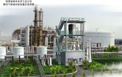 神木化学工业项目